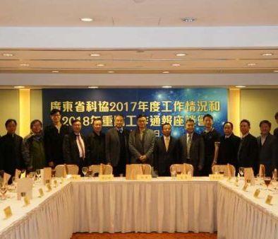 市科协会同省科协赴香港拜会科技社团并开展2018年中山人才节筹备工作