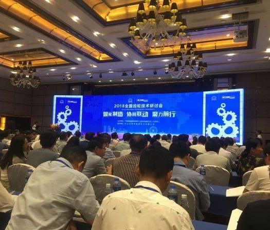 2018全国齿轮技术研讨会在中山市成功举办