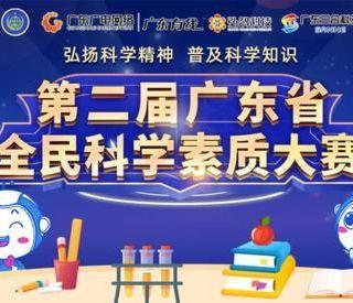 最强大脑来袭!第二届广东省全民科学素质大赛开始了!